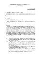 「新旧対照表を用いた改正方式についての留意点について(ガイドライン)」(平成30年9月改訂).pdf