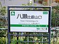 叡電八瀬比叡山口駅名標.JPG