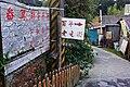 奮起湖電影街 Fenqihu Movie Street - panoramio (2).jpg