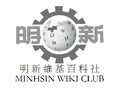明新維基百科社.png