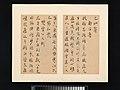 明-清 周亮工 真意亭詩 冊-Poems from the Zhenyi Studio MET DP-13240-008.jpg