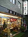 肉のきたじま 2011 (5695667610).jpg