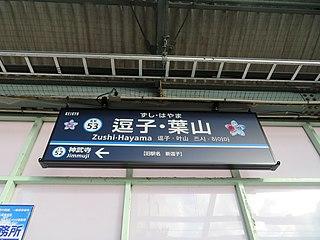 Zushi·Hayama Station Railway station in Zushi, Kanagawa Prefecture, Japan