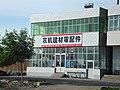 181团农机建材零配件商店 - panoramio.jpg