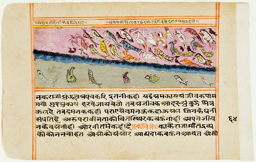 18th century Panchatantra manuscript page, The Birds Try to Beat Down the Ocean