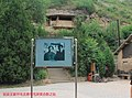 1946年3月11日毛泽东在这里与毛岸英合影,师哲摄影 - panoramio.jpg
