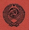 "1978 year. Certificate of Medal ""Veteran of Labour"". img 03.jpg"