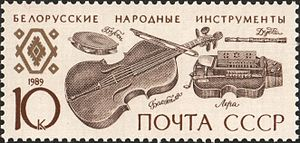 Soviet postage stamp depicting traditional musical instruments of Belarus