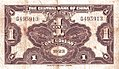 1 Dollar - Central Bank of China (1923) 06.jpg