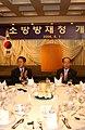 2004년 6월 서울특별시 종로구 정부종합청사 초대 권욱 소방방재청장 취임식 DSC 0120.JPG