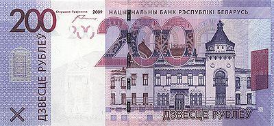 Rubel białoruski - Wikiwand