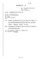 20110422桃園縣政府府人給字第1000149129號函.pdf