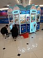 2017 claw game arcade Hangzhou.jpg