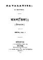 4990010052199 - Nabalatika, N.A, 128p, Literature, bengali (1881).pdf