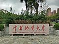 4 China University of Geosciences.jpg