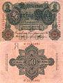 50 Mark-1908-02-07.jpg