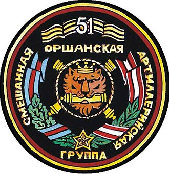 51st Guards Artillery Brigade (Belarus) - Image: 51st Guards Mixed Artillery Group Insignia