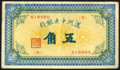 5 Jiao - Central Bank of Manchukuo (1932).png
