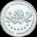 AM 500 dram Ag 1995 Artashesyan b.png
