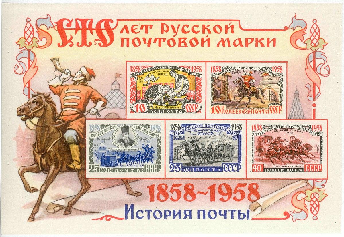 Картинки история почты