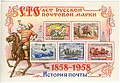 A centennary of Russian postage stamp 1.jpg