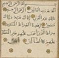 Al Fatihah - naskh script detail text.jpg