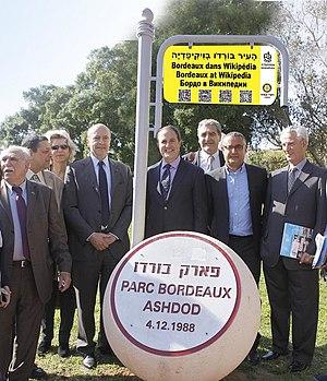 Alain Juppé, Parc Bordeaux Ashdod, Israel