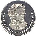Alchevsky R.jpg