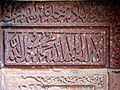 An inscription in Arabic set in sandstone, Qutb Minar complex.jpg