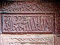 An inscription in Arabic set in sandstone, Qutb Minar complex.jpg