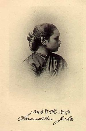 Anandi Gopal Joshi - A photo of Anandi Gopal Joshi with her signature on it.
