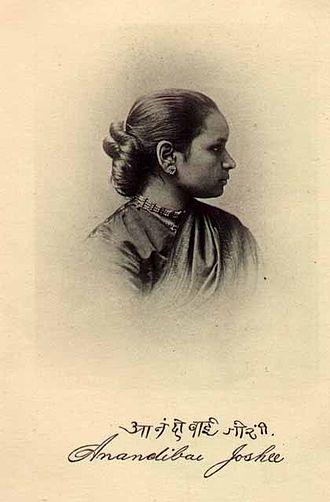 Anandi Gopal Joshi - A photo of Anandi Gopal Joshi with her signature on it.