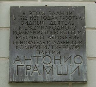 "Antonio Gramsci - Antonio Gramsci commemorative plaque, Mokhovaya Street 16, Moscow. The inscription reads ""In this building in 1922–1923 worked the eminent figure of international communism and the labor movement and founder of the Italian Communist Party ANTONIO GRAMSCI."""