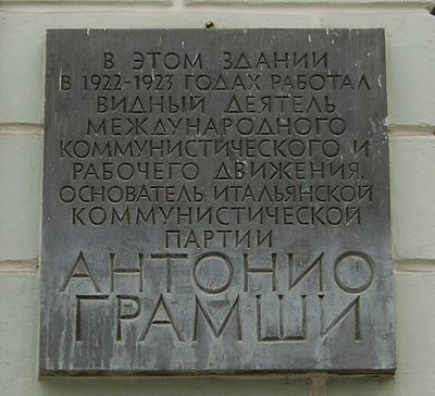 "Antonio Gramsci commemorative plaque, Mokhovaya Street 16, Moscow. The inscription reads ""In this building in 1922-1923 worked the eminent figure of international communism and the labor movement and founder of the Italian Communist Party ANTONIO GRAMSCI."" Antonio Gramsci commemorative plaque Moscow.jpg"