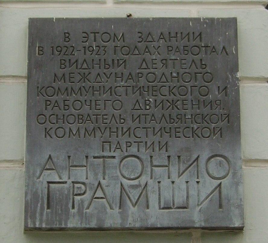 Antonio Gramsci commemorative plaque Moscow