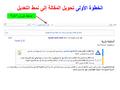 Arabic wikipedia tutorial - add internal link (2).png
