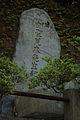 Araki Mataemon Monument.JPG