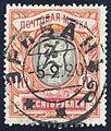 Armenia 1920 149TE5.jpg