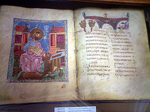 Christian culture - Armenian manuscript of 1053. Work of Johannes