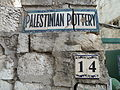 Armenian Pottery at Marie Balian's Workshop P1220207.JPG