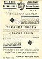 Auto i motobiciklisticki klub Hajduk Veljko, Plakat iz 1935.jpg