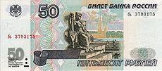 Vorderseite 50 Rubel