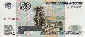 Monetary reform in Russia, 1998 - 50 roubles Redenominated banknote (issued in 1997)