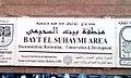 Bayt El Suhaymi area 009.jpg