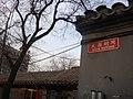 Beijing Hutong - panoramio (1).jpg