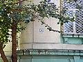 Bucuresti, Romania, Casa pe Str. Occidentului nr. 14, sect. 1 (detaliu 4).JPG