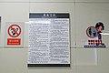CSM Regulations for Passengers at East Meixi Lake Station (20180221201501).jpg