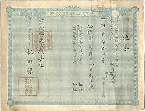 中学校社会 歴史/明治維新の改革 - Wikibooks