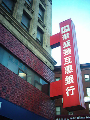 Washington Mutual - A former WaMu branch in the Chinatown section of New York City (2004)