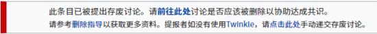 2012年12月31日时,中文维基百科的存废讨论模板